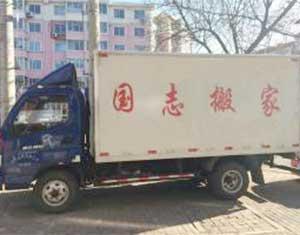 锦州市凌河区国志搬家保洁中心