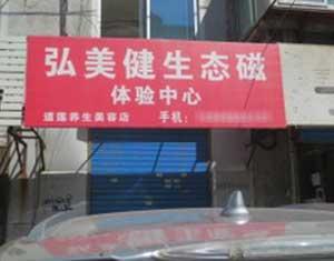 弘美健生态磁体验中心