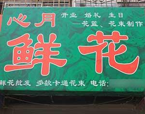 锦州市古塔区心月鲜花店