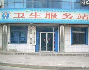饒陽街道長江社區衛生服務站