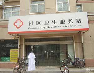 榴花南里社区卫生服务站