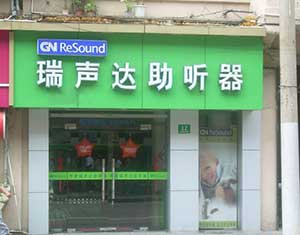 锦州市古塔区瑞生达助听器服务销售部