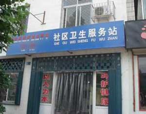 凌河区牡丹社区联委服务站