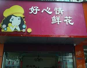 凌河区好心情鲜花店