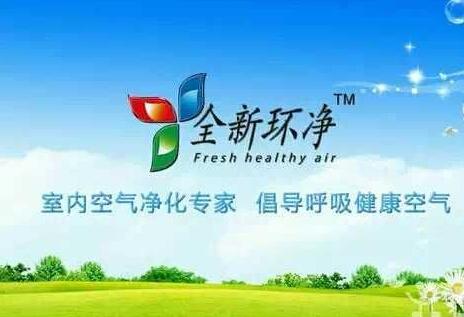 锦州全新环净室内空气检测治理服务中心