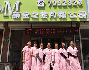 錦州萌寶之家家政服務有限公司