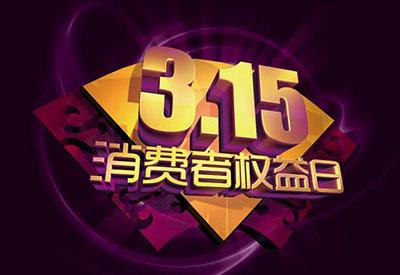"""锦州市司法局积极参与""""3·15""""宣传活动"""