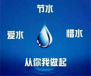 节约用水从我做起 水电检查免费开启