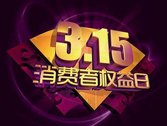 """錦州市司法局積極參與""""3·15""""宣傳活動"""