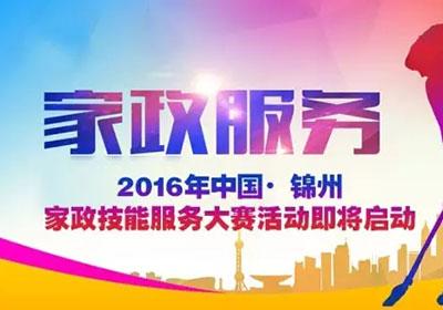 2016年中国• 锦州家政技能服务大赛活动即将启动