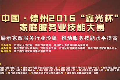 """""""中国• 锦州2016鑫光杯家庭服务业技能大赛""""圆满落幕"""